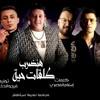 Download مهرجان | هنضرب طلقات حيه (انا بابا بتغابا) - حسن شاكوش | حمو بيكا 2020 Mp3