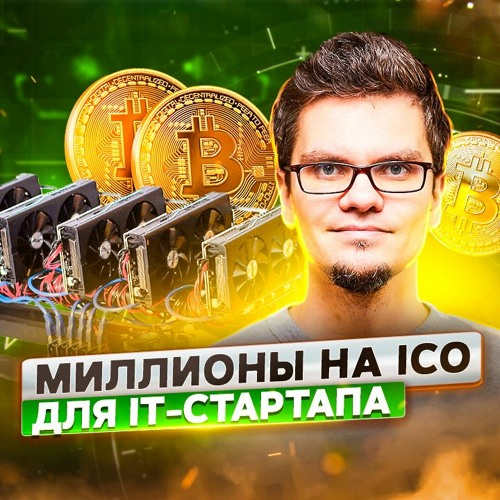 41. Алексей Кратко, Snov.io: удачное ICO, холодные продажи и GDPR