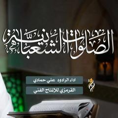 الصلوات الشعبانية - شجرة النبوة  | علي حمادي |  SALAWAT SHABANYA