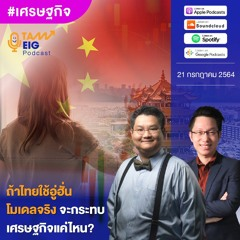 ถามอีกกับอิก TE 266   ถ้าไทยใช้อู่ฮั่นโมเดลจริง จะกระทบเศรษฐกิจแค่ไหน?
