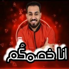جديد 2021 | مهرجان انا خصمكم غناء و توزيع القبطان احمد العشري | 2021