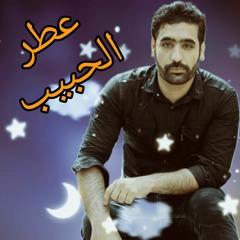 Mehdi Gharabawi - Aotir Alhabib | عطر الحبيب - مهدي الغرباوي