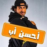 تتر مسلسل احسن اب عمر كمال و حسن شاكوش
