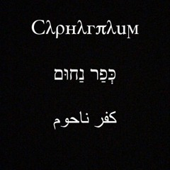 Yasuke - Les dossiers secret De Capharnaüm 3