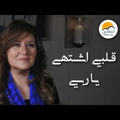 ترنيمة قلبي اشتهى يا ربي - الحياة الافضل | Qalbi Eshtaha Ya Raby - Better Life