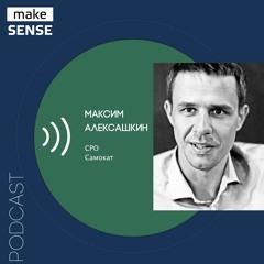 О любопытстве, качестве ownership, управлении изменениями и наличии выбора с Максимом Алексашкиным