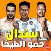 Download حمو الطيخا - مهرجان سندال 2020 - حمو الطيخا و ابو سجده - توزيع احمد العميد   بسكوتايه Mp3