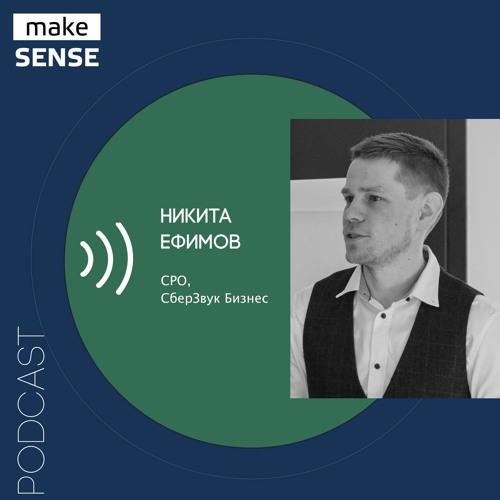 О процессе и командах Product Discovery, балансе Run и Change и time-to-knowledge с Никитой Ефимовым