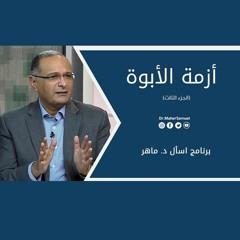 أزمة الأبوة (الجزء الثالث)   د. ماهر صموئيل   برنامج اسأل د. ماهر - 14 أغسطس 2021