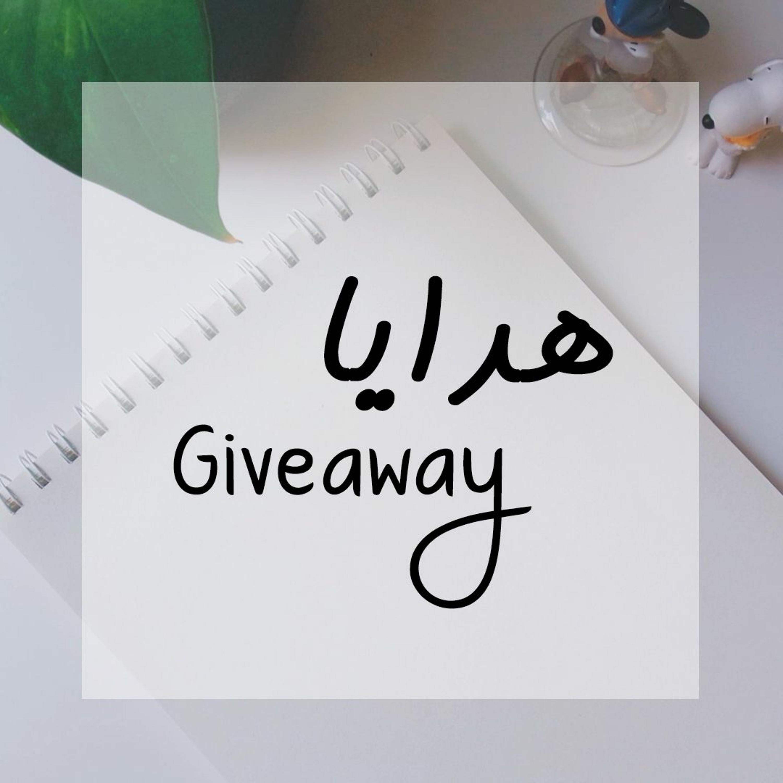026: هدايا السحب Giveaway