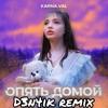 Karna.val - Опять домой (D3n4ik remix )