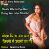 Download Dhokha Mila Jab Pyar Mein Zindagi Mein Udasi Chha Gai Mp3