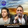 Download اغنيه سمعت كلامكو عني طلع الكلام خايب - رضا البحراوي Mp3