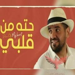 حسين الجسمي -  حته من قلبي | 2021 Hussain Al Jassmi - Piece Of My Heart1