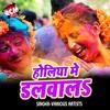 Download Sapnwo Ke Holi Khele Jat Dekhani (Holi Song) Mp3