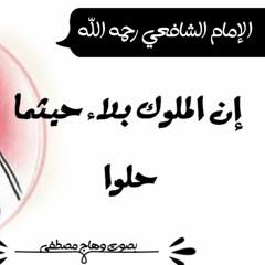 الإمام الشافعي - ان الملوك بلاء حيثما حلوا