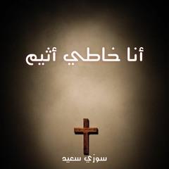 انا خاطي آثيم - المرنمة سوزي سعيد KDEC Youth   Ana 5ate athem