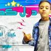Download مهرجان دول كدابين غناء كيتا الصغير - كلمات حسن الجندي - توزيع فوكس ار بي سي 2020 Mp3