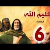 Download مسلسل كليم الله - الحلقة 6 الجزء1 - Kaleem Allah series HD Mp3