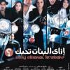 Download Medhat Saleh & Talaat Zain - Happy Valentine To You - HQ Mp3