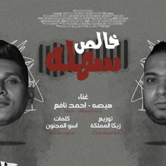 مهرجان سهله خالص - هيصه - احمد نافع - توزيع زيكا  المملكه