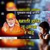 Download Khali Hath Tu Aaya Re Bande Mp3