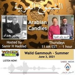 Arabian Candles الشموع العربية Jun. 3, 2021 w/ Walid Gammouh on Summer Learning