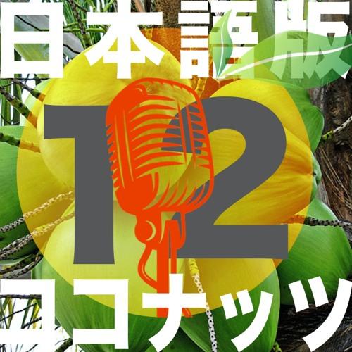 #12 ココナッツ ー 生命の木の正体 [コロナウイルス予防、治療にも大きな期待]