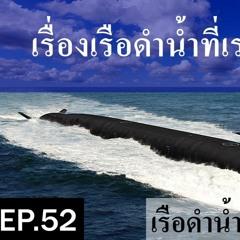 EP.52 | เรือดำน้ำ เรื่องที่เรายังไม่รู้ | 15 Jun 21 | jitkasame.ngarmnil@gmail.com