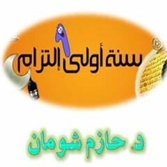 02-  سورة مريم