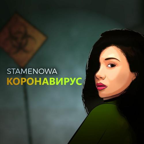 STAMENOWA - CORONAVIRUS / STAMENOWA - КОРОНАВИРУС (2020)