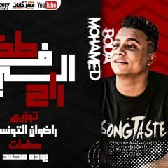 مهرجان طز في الي راح - بوده محمد و كريم كرستيانو - توزيع رضوان التونسي