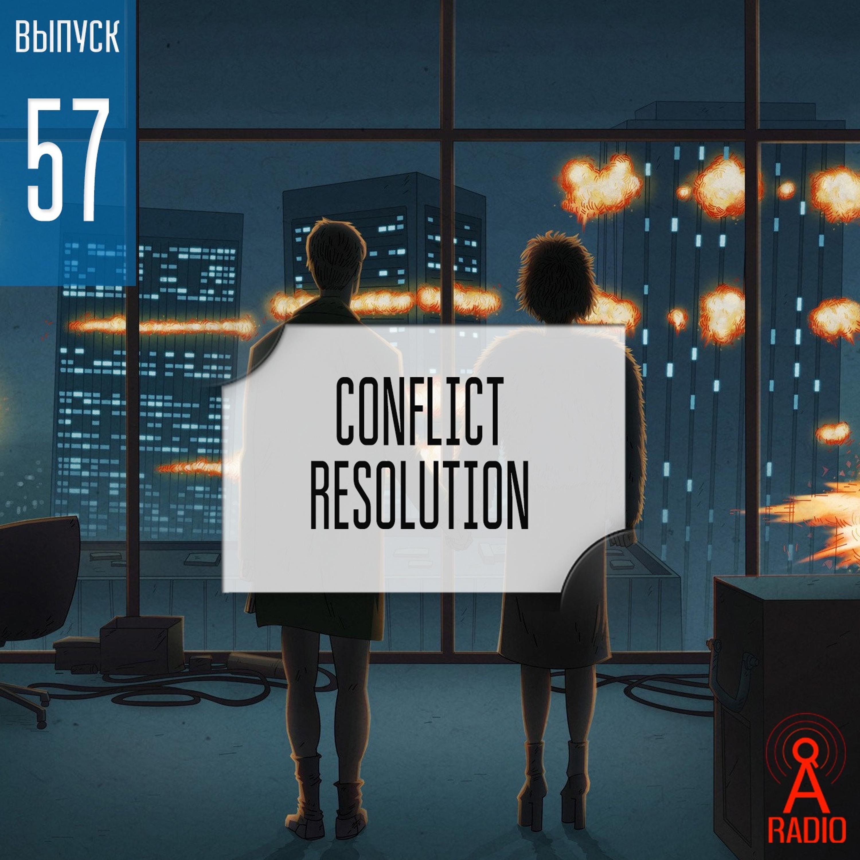 Выпуск 57: Conflict resolution