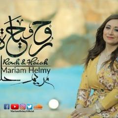 روح وحياة مريم حلمي