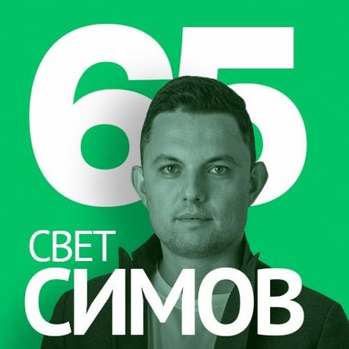 65/ Светослав Симов - Създаване на един от най-успешните брандове за шрифтове в света - fontfabric