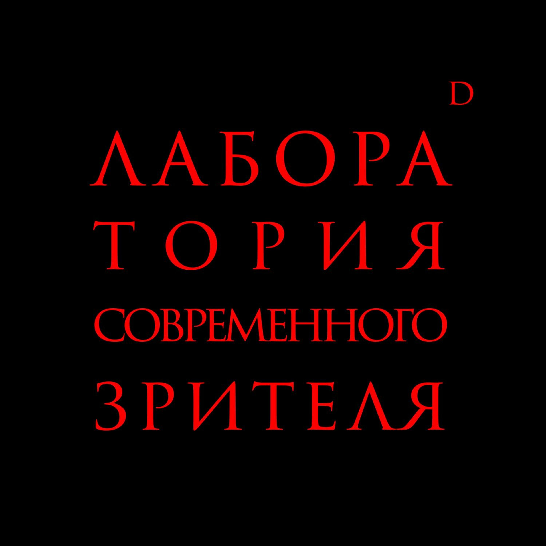 ЛСЗ   Иосиф Райскин о творческом мировозрении Шнитке и знакомстве советской публики с его музыкой
