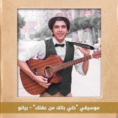 """Khaly balak men A'alak"" Movie Music Piano Cover l موسيقي فيلم ""خلي بالك من عقلك"" علي البيانو"