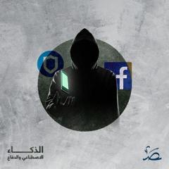 """أدوات """"إسرائيل"""" في التجسس عليك وانتهاك خصوصيتك عبر فيسبوك"""