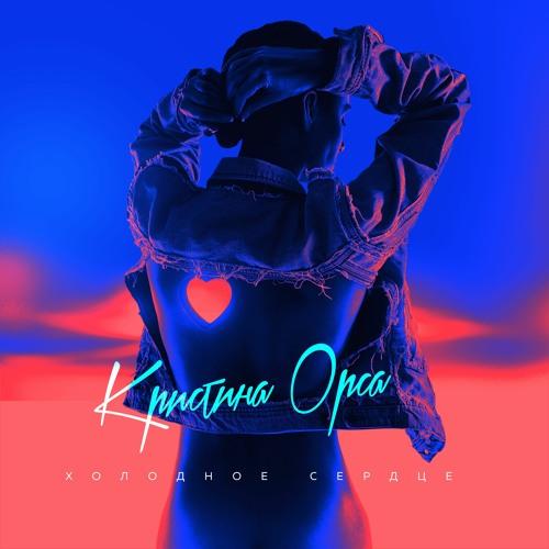 Кристина Орса - Холодное Сердце