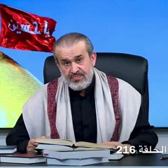 نبيكم الطوسي أم نبيكم محمد؟! - الشيخ الغزي