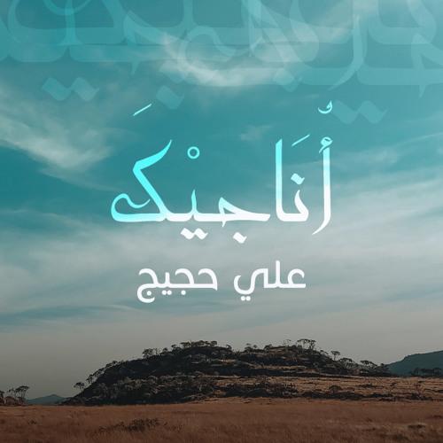 أناجيك ( موسيقى ) - علي حجيج | Onajeek - Ali Hojeij
