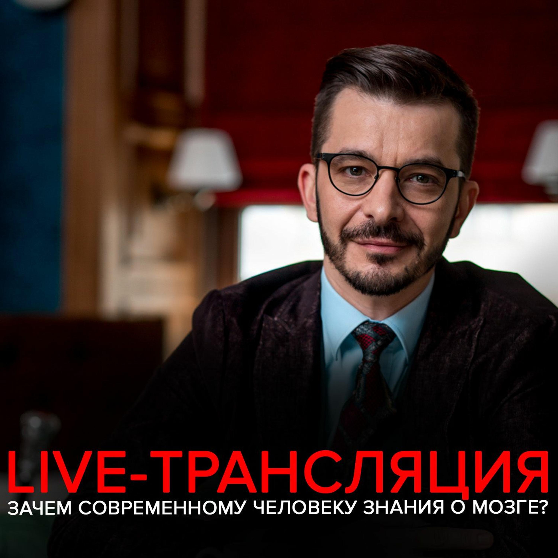 Зачем современному человеку знания о мозге? | Live с Андреем Курпатовым, Сашей Федоровым и Soufee