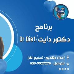 برنامج د.دايت الحلقة 3
