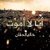 Download أنا لا أموت ( مؤثرات ) - خالد الحقان Mp3
