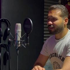 احمد ناصر - بقول عادي Ahmed Nasser - Ba2ol 3ady (cover)