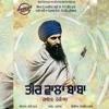 Download New Punjabi Song 2020 Teer Wala Baba - Bhindrawala Harry Sandhu Lyrics Garry Hathur Jarnail Singh Mp3