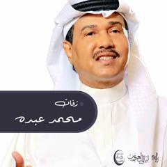 زفه الشيخه اروي بنت عبدالله آل ثاني - محمد عبده - ماستر