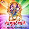 Download Naihar Se maihar Mp3