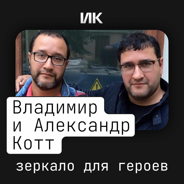 Братья Котт