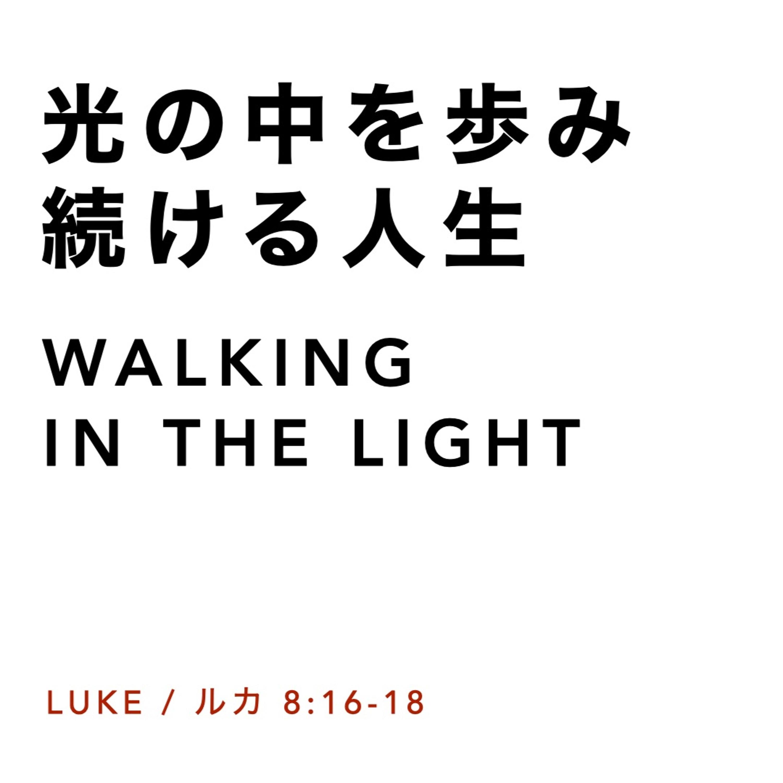 Luke / ルカ 8:16-18 - 光の中を歩み 続ける人生 Walking in the Light